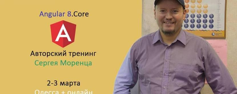 Тренинг Angular 8 Core