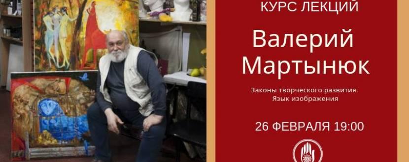 Курс лекций Валерия Мартынюка