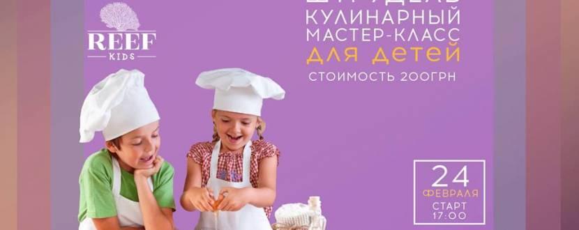 Детский кулинарный мастер-класс «Штрудель»