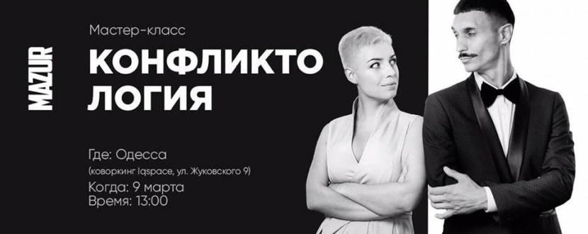 Мастер-класс «Конфликтология» от Евгения и Лары Мазур