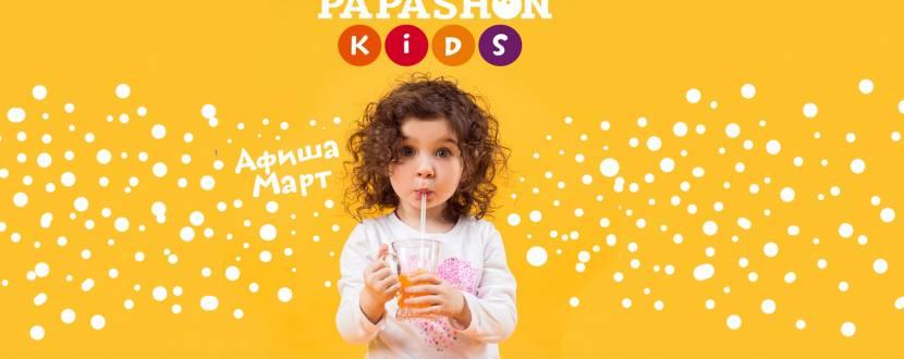 Papashon Kids Афиша Марта