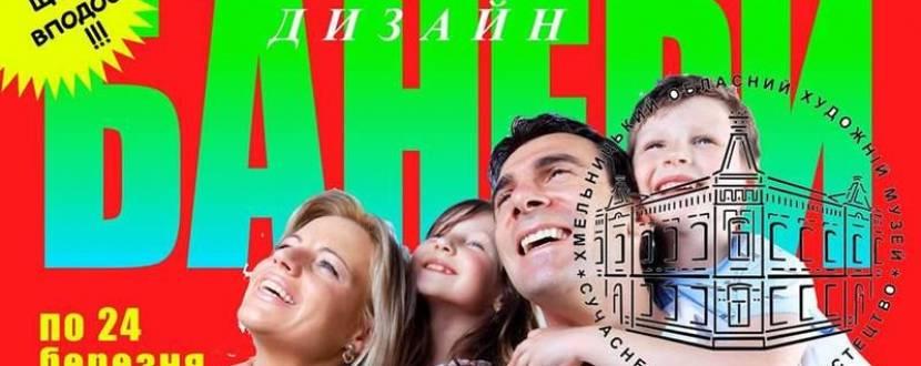 Виставковий проект Семена Храмцова Банери. Критичний дизайн