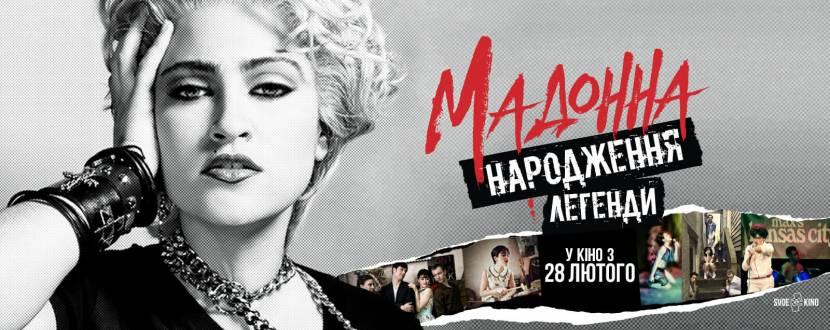 Мадонна. Народження легенди - Документальний