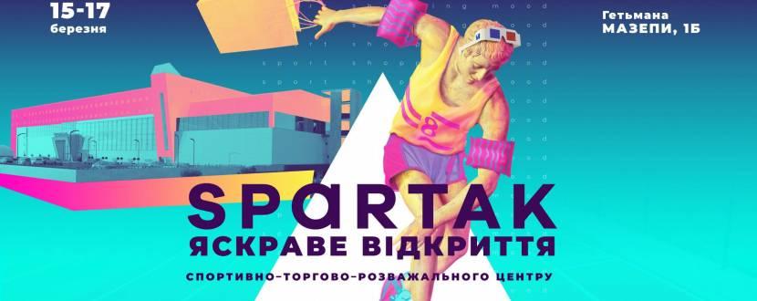 Відкриття спортивно-торгово-розважального центру Спартак