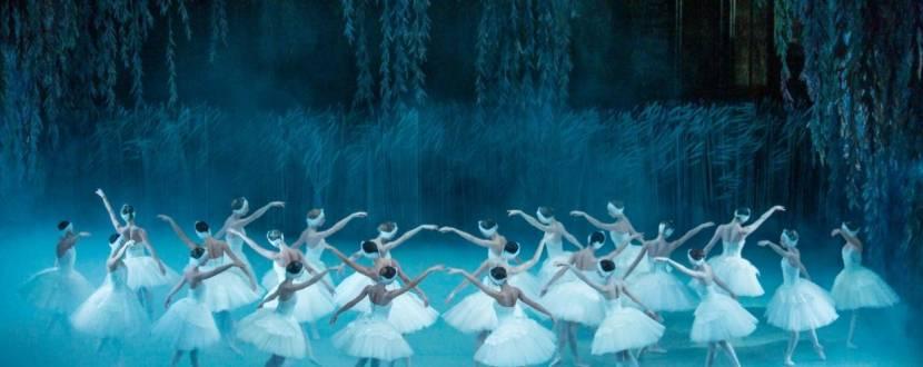 Балет «Лебедине озеро»
