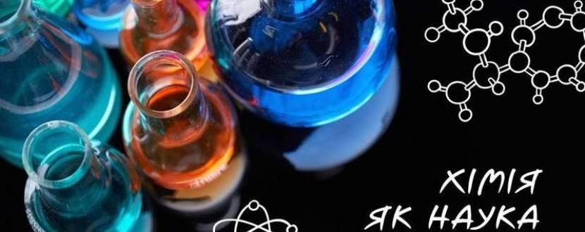 Заняття Хімія як наука