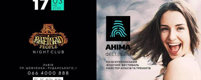 Аніма Afterparty - Вечірка