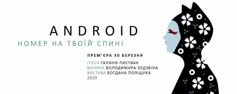 Android. Номер на твоїй спині - Вистава