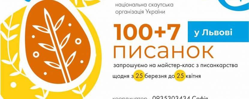 100+7 писанок у Львові - Майстер-класи