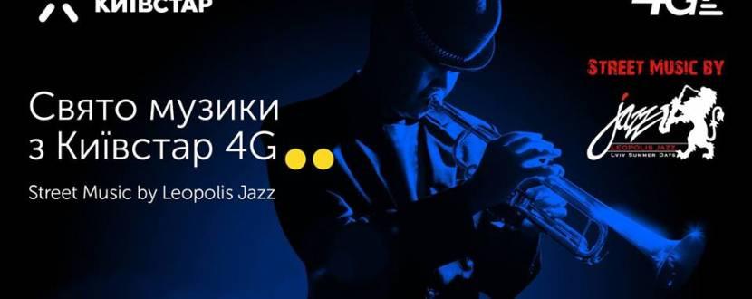 Street music - Свято вуличної музики у Львові