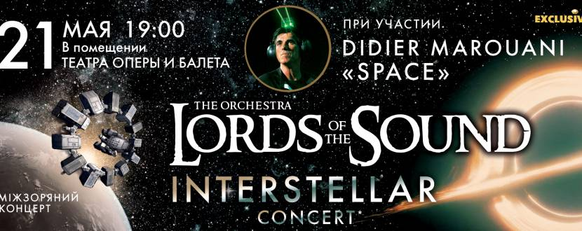 Концерт Lords of the Sound feat Didier Marouani «Interstellar Concert»
