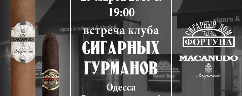 48-я встреча «Клуба одесских сигарных гурманов»