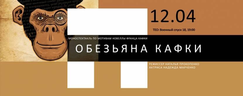Моноспектакль «Обезьяна Кафки»