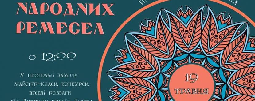 Фестиваль народних ремесл у Львові
