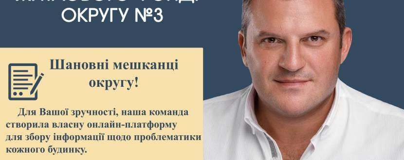 У Кропивницькому запрацювала платформа збору проблематики одного з округів
