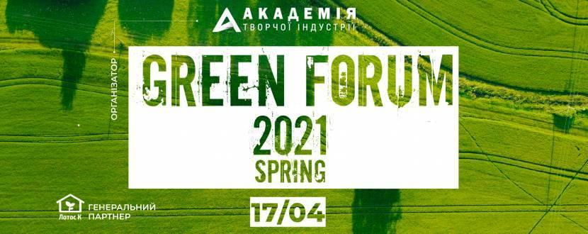 Green Forum 2021 Spring - Форум у Києві