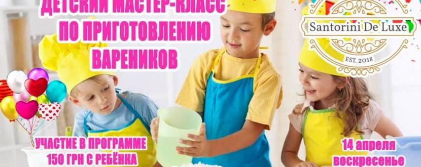 Детский мастер-класс по лепке вареников