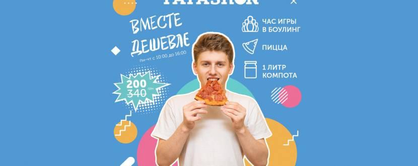 Вместе дешевле – отдых в  боулинге за 200 грн