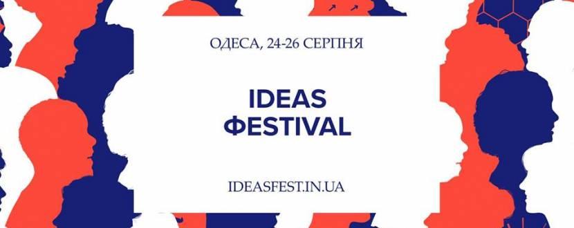 Фестиваль идей 2020