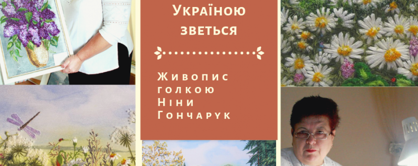 Ця квітка ясна Україною зветься - Живопис голкою Ніни Гончарук