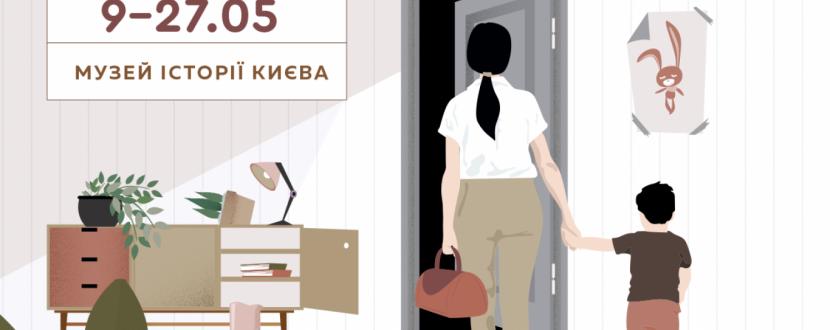 Вмісти своє життя у валізу - Інтерактивна інсталяція
