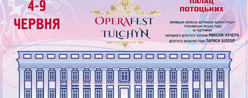 OPERAFEST TULCHYN-2019. Головний open air літа 4-9 червня у Палаці Потоцьких!