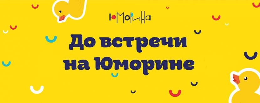 Юморина Одесса 1 апреля (2020)