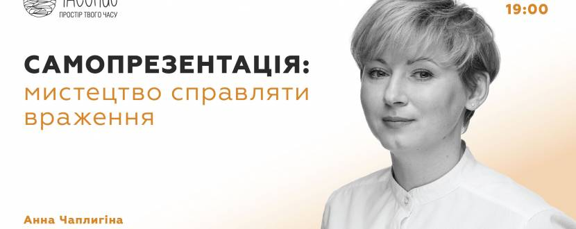 Анна Чаплигіна. Самопрезентація: Мистецтво справляти враження
