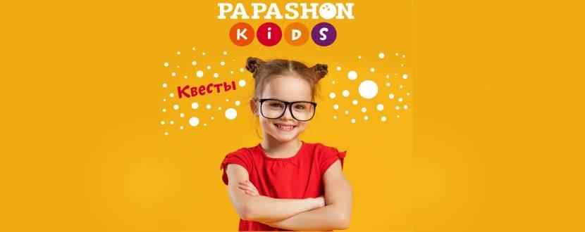 Май БЕСПЛАТНЫХ КВЕСТОВ в PAPASHON KIDS