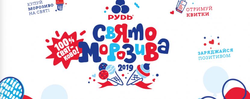 День морозива! 26-05-2019