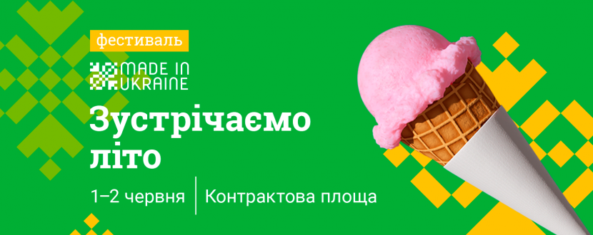 Made in Ukraine: Зустрічаємо літо