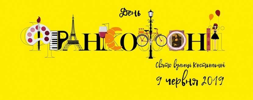 Праздник улицы Костельной: День Франкофонии