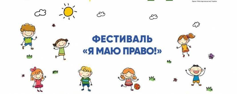 Я маю право - Фестиваль у Києві