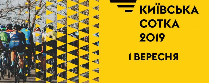 Київська Сотка 2019 - Велоперегони