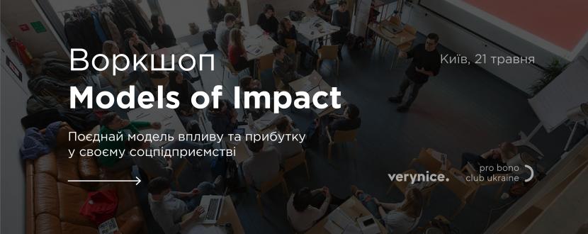 Воркшоп Models of Impact від американського підприємця
