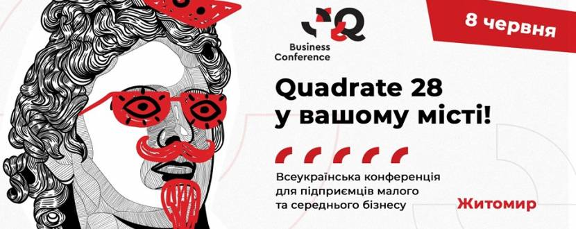 Q Business Conference
