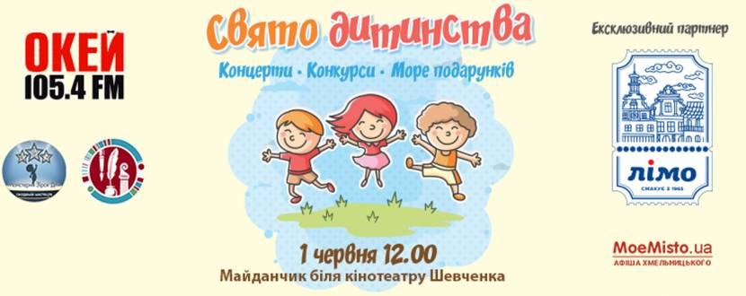 Концертна програма Свято Дитинства