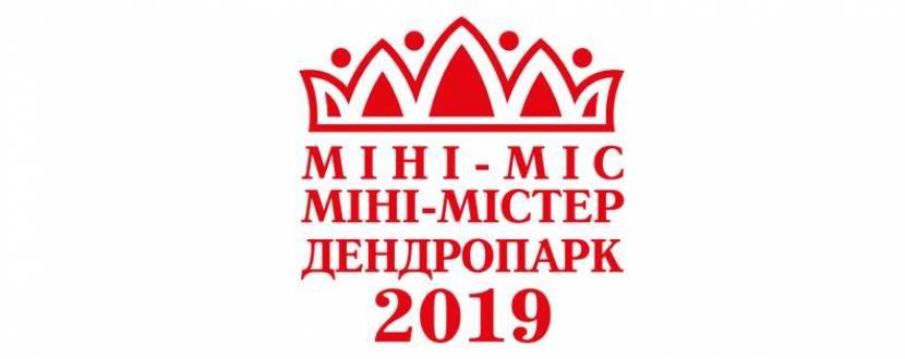 """""""Міні Міс та Міні Містер Дендропарк 2019"""""""