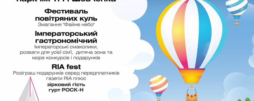 Триденний фестиваль у парку Шевченка