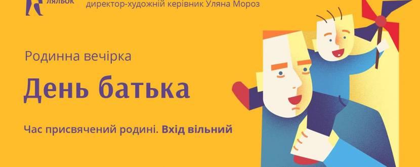 Всесвітній день батька в Театрі ляльок
