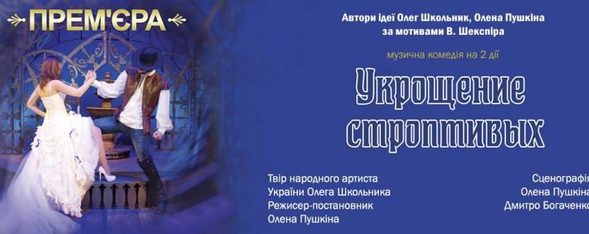 Спектакль «Укрощение строптивых»