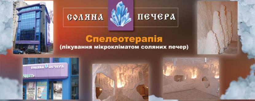 Соляна печера. Розіграш сертифікатів