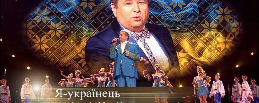 Я - українець - Концерт Михайла Поплавського