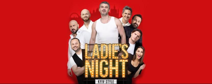 Ladies Night. Kyiv Style - Вистава за участі зірок