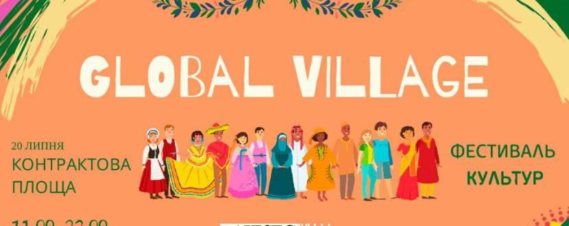 Global Village - Международный фестиваль культур