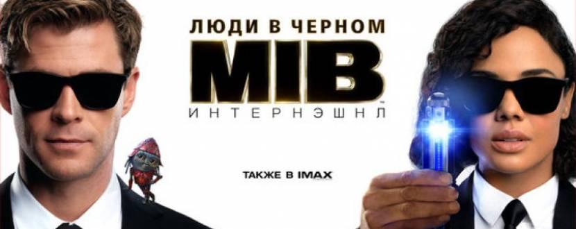 Боевик/фантастика Люди в черном: Интернэшнл