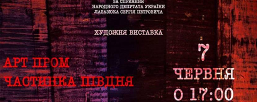 Художня виставка Миколаїв Арт Пром. Частинка Півдня
