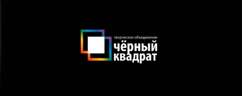 Черный квадрат и День театрального юмора