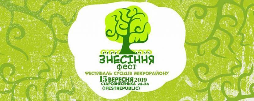 Знесіння Фест - Фестиваль у Львові