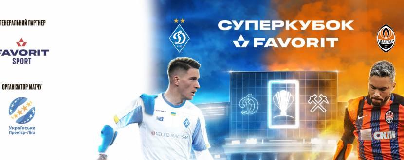 Суперкубок Украины 2019 Шахтер (Донецк) - Динамо (Киев)